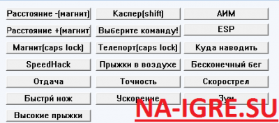 аимбот для WarFace.png